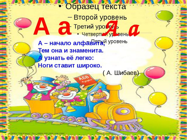 А а А а А – начало алфавита, Тем она и знаменита. А узнать её легко: Ноги ст...
