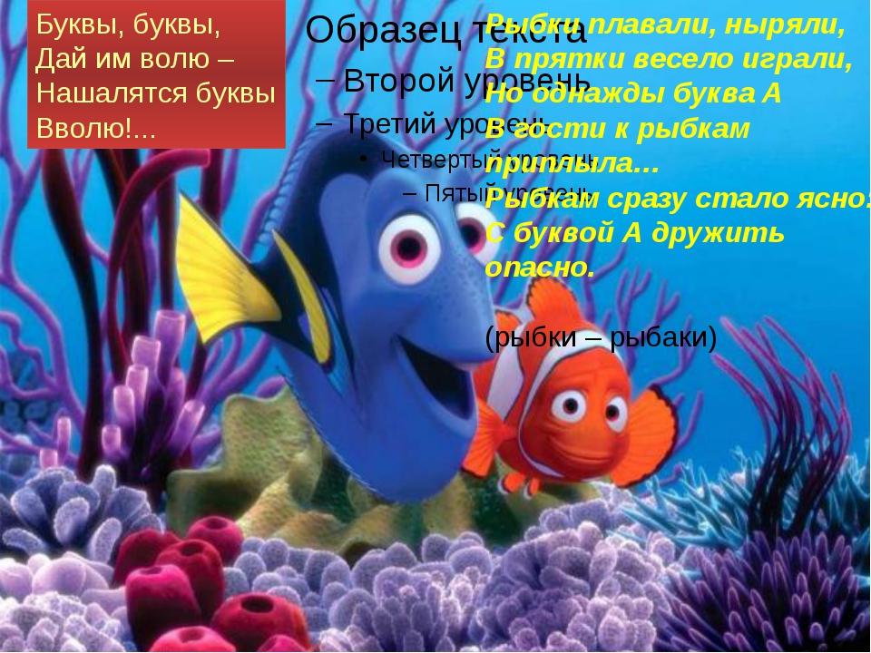Буквы, буквы, Дай им волю – Нашалятся буквы Вволю!... Рыбки плавали, ныряли,...