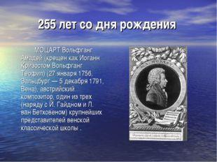 255 лет со дня рождения МОЦАРТ Вольфганг Амадей (крещен как Иоганн Кризосто