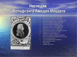 Наследие Вольфганга Амадея Моцарта концерты для фортепиано с оркестром 6 конц