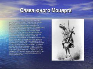 Слава юного Моцарта В 1770 г. Моцарт занимался у самого известного европейс