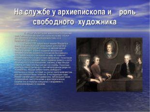 На службе у архиепископа и роль свободного художника Л. Моцарт убедил кня
