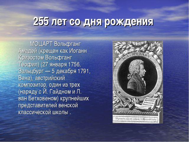 255 лет со дня рождения МОЦАРТ Вольфганг Амадей (крещен как Иоганн Кризосто...