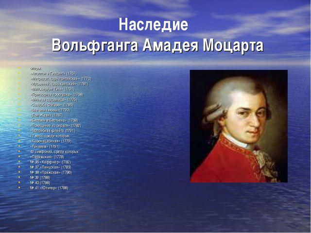 Наследие Вольфганга Амадея Моцарта оперы: «Аполлон и Гиацинт» (1767) «Митрида...