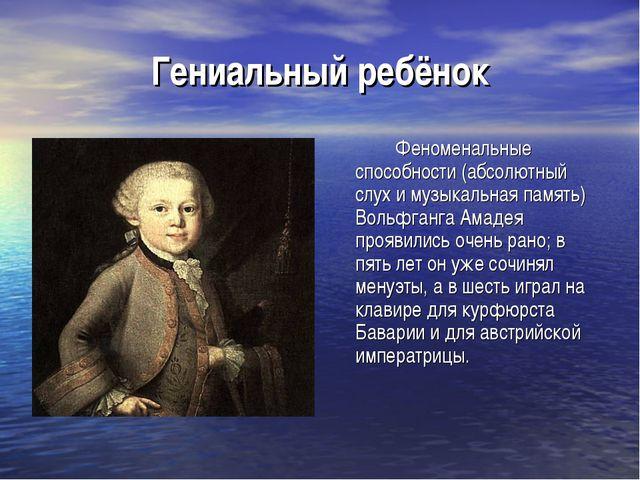Гениальный ребёнок Феноменальные способности (абсолютный слух и музыкальная...