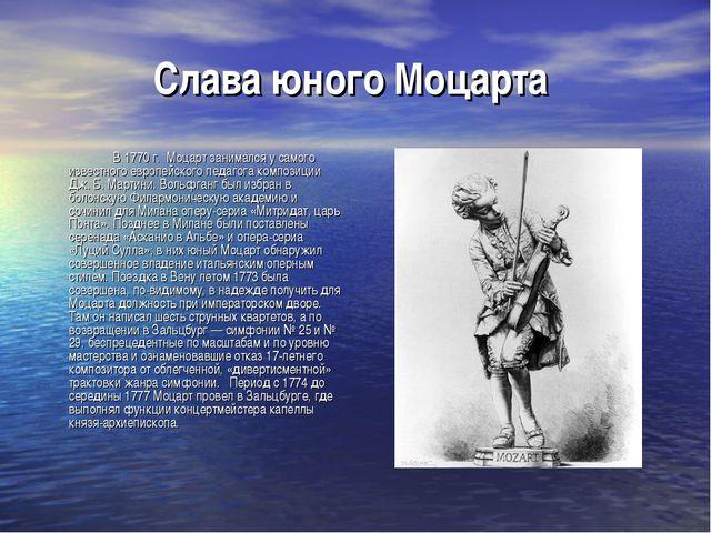 Слава юного Моцарта В 1770 г. Моцарт занимался у самого известного европейс...