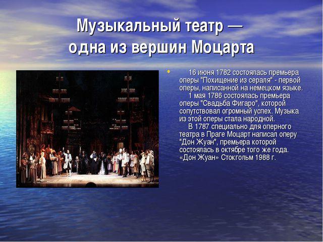 Музыкальный театр — одна из вершин Моцарта 16 июня 1782 состоялась премь...