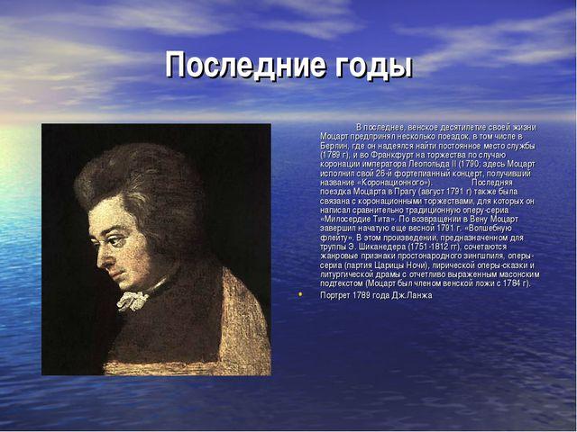 Последние годы В последнее, венское десятилетие своей жизни Моцарт предприн...