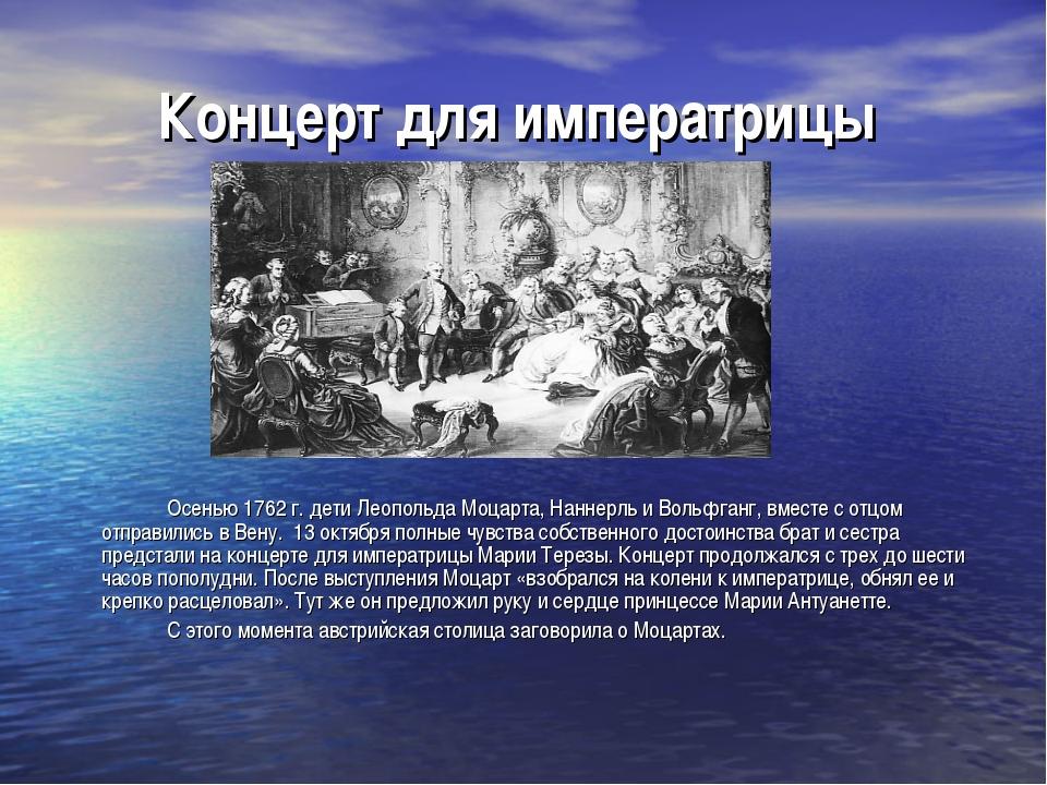Концерт для императрицы Осенью 1762 г. дети Леопольда Моцарта, Наннерль и В...