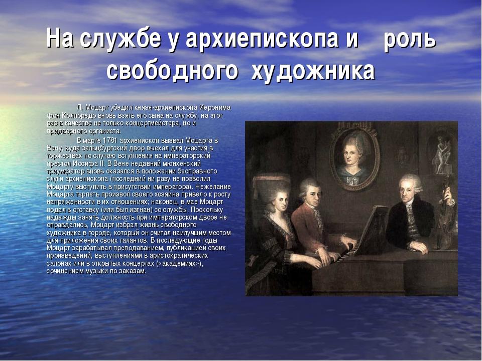 На службе у архиепископа и роль свободного художника Л. Моцарт убедил кня...