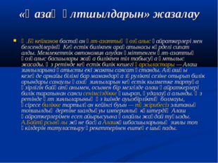 «Қазақ ұлтшылдарын» жазалау Ә.Бөкейхановбастағанұлт-азаттық қозғалысқайрат
