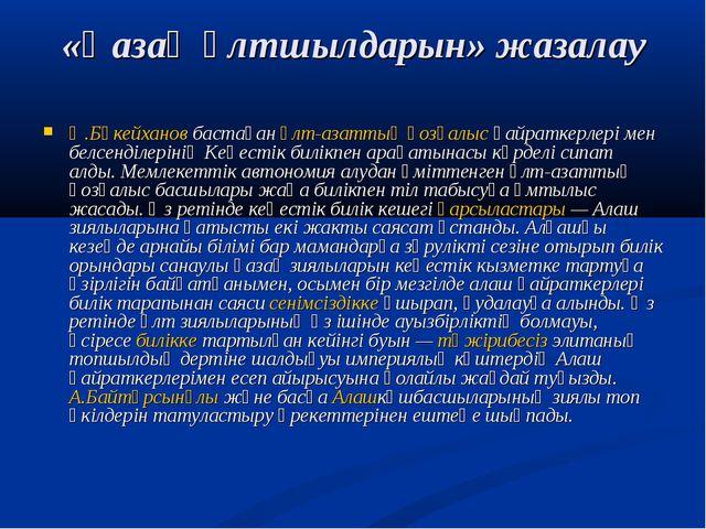 «Қазақ ұлтшылдарын» жазалау Ә.Бөкейхановбастағанұлт-азаттық қозғалысқайрат...