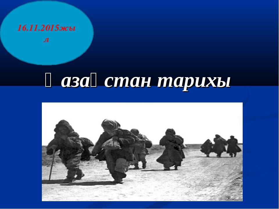 Қазақстан тарихы 16.11.2015жыл