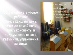 Есть в кабинете уголок рабочий: Здесь каждый день, почти до самой ночи, Пишу