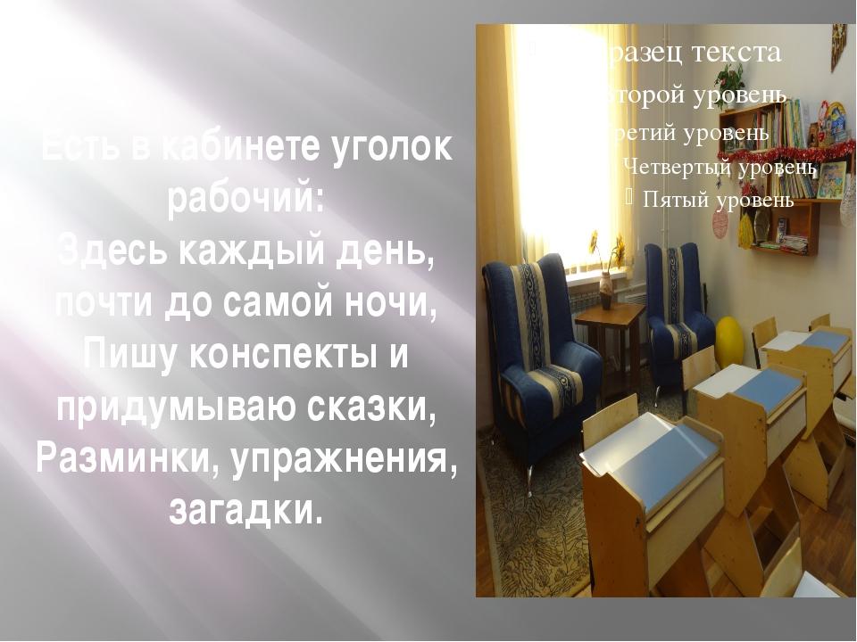 Есть в кабинете уголок рабочий: Здесь каждый день, почти до самой ночи, Пишу...