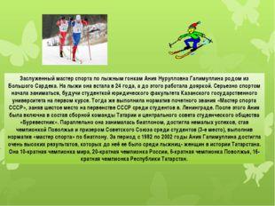 Заслуженный мастер спорта по лыжным гонкам Ания Нурулловна Галимуллина родом