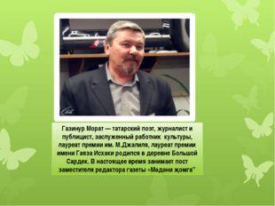 Газинур Морат — татарский поэт, журналист и публицист, заслуженный работник к