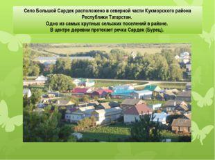 Село Большой Сардек расположено в северной части Кукморского района Республи