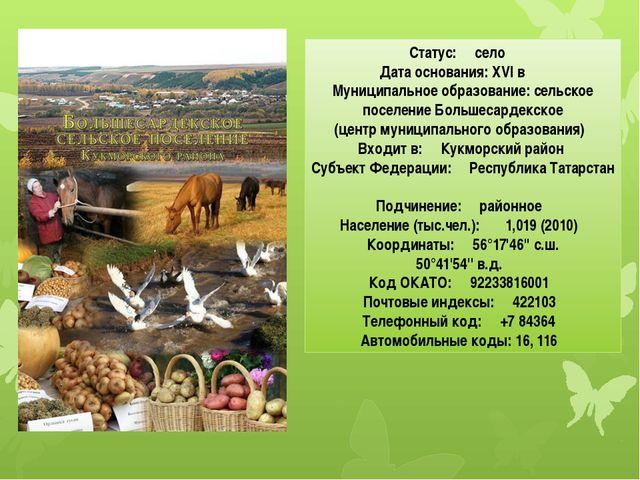 Статус: село Дата основания: XVI в Муниципальное образование: сельское поселе...