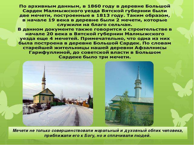 Мечети не только совершенствовали моральный и духовный облик человека, прибли...