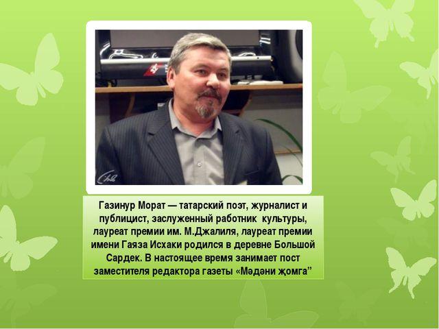 Газинур Морат — татарский поэт, журналист и публицист, заслуженный работник к...