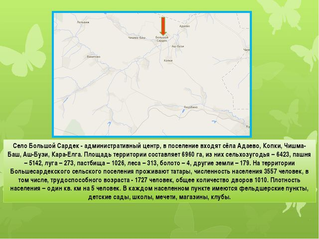 Село Большой Сардек - административный центр, в поселение входят сёла Адаево...