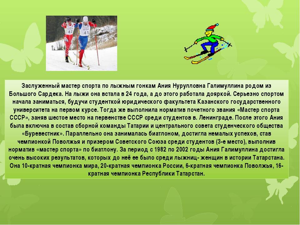 Заслуженный мастер спорта по лыжным гонкам Ания Нурулловна Галимуллина родом...