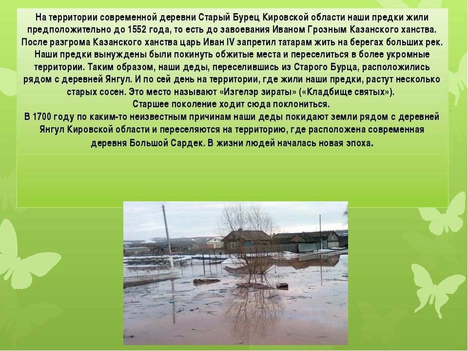 На территории современной деревни Старый Бурец Кировской области наши предки...