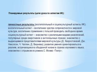 Планируемые результаты (цели урока по аспектам ИК): личностные результаты (в
