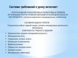 Система требований к уроку включает: - ИСПОЛЬЗОВАНИЕ РАЗНООБРАЗНЫХ ЭФФЕКТИВН