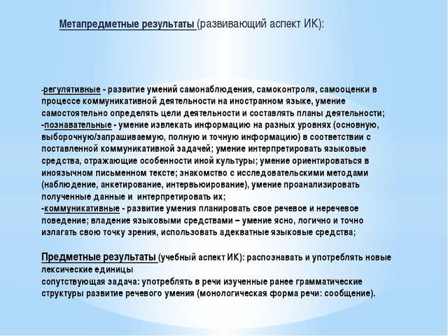 -регулятивные - развитие умений самонаблюдения, самоконтроля, самооценки в п...