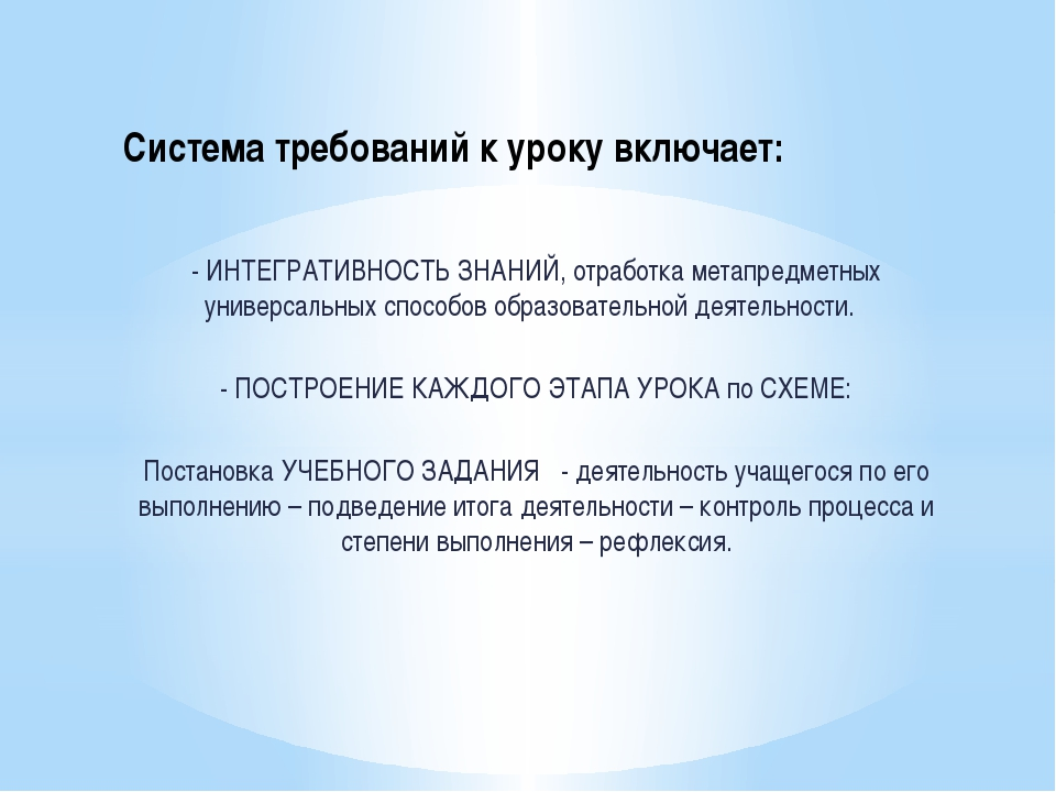 Система требований к уроку включает: - ИНТЕГРАТИВНОСТЬ ЗНАНИЙ, отработка мета...