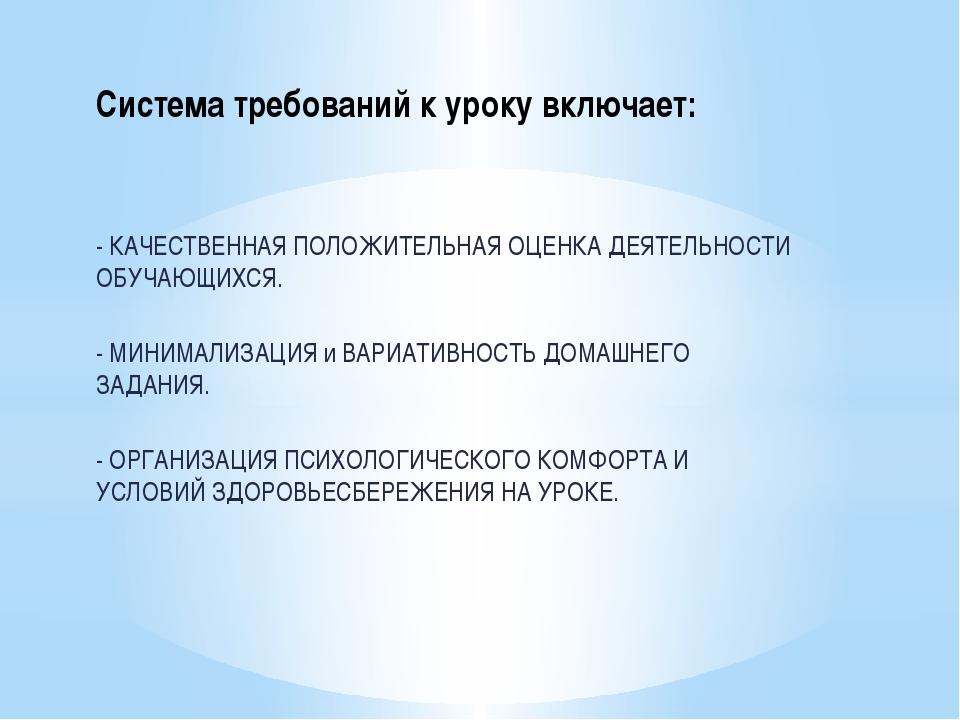 Система требований к уроку включает: - КАЧЕСТВЕННАЯ ПОЛОЖИТЕЛЬНАЯ ОЦЕНКА ДЕЯТ...