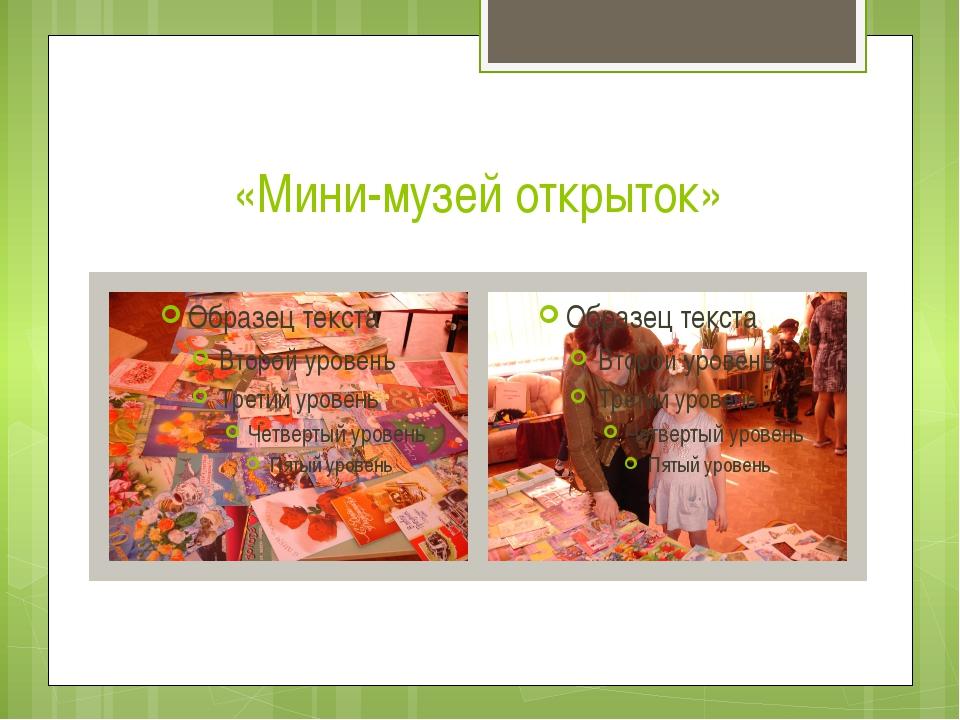 Открытки мини-музей, картинки поздравление всех