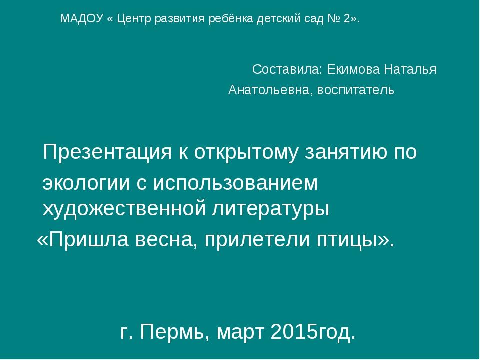 Составила: Екимова Наталья Анатольевна, воспитатель Презентация к открытому...