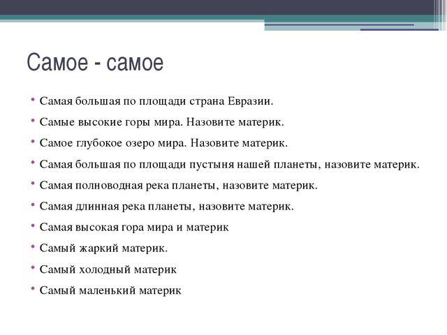 Самое - самое Самая большая по площади страна Евразии. Самые высокие горы мир...