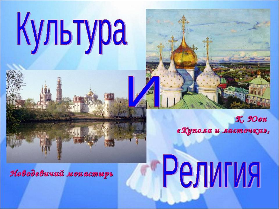 Новодевичий монастырь К. Юон «Купола и ласточки»,