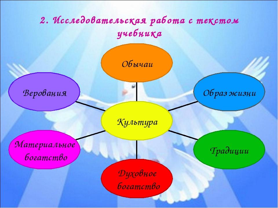 2. Исследовательская работа с текстом учебника