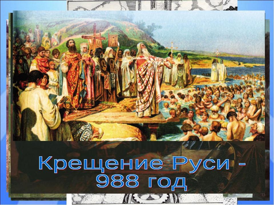 Вспомним историю восточных славян