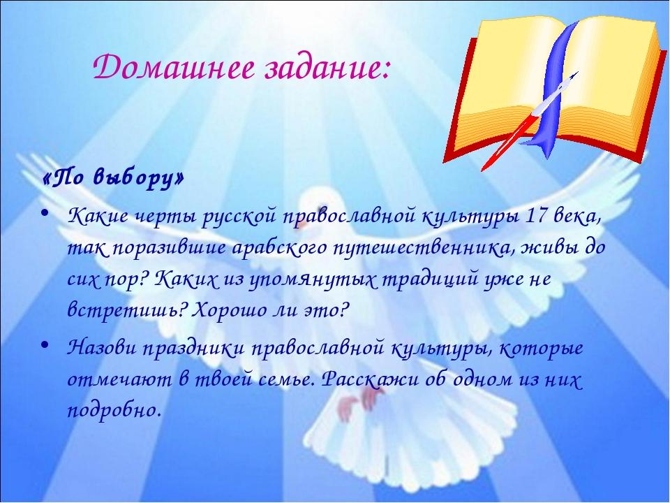 Домашнее задание: «По выбору» Какие черты русской православной культуры 17 ве...