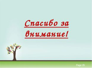 Спасибо за внимание! Click here to download this powerpoint template : Colorf