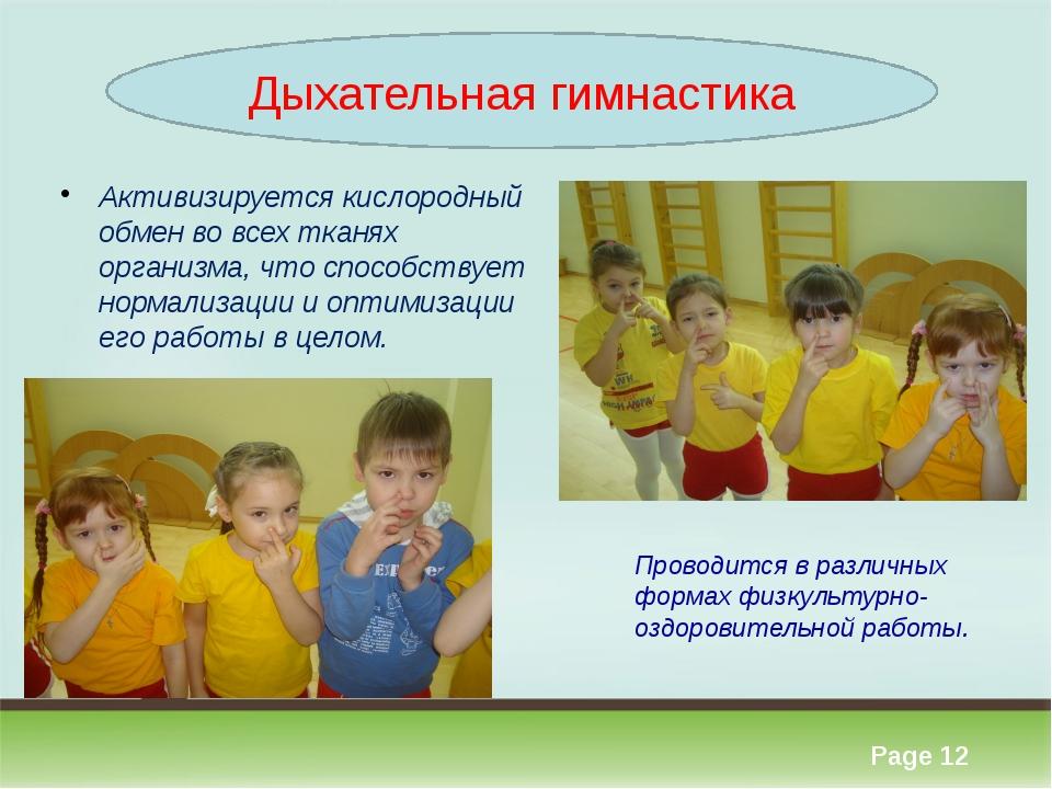 Картинки ксерокса, картинки здоровьесберегающие технологии в детском саду