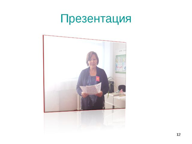Презентация *