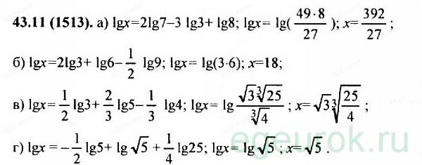 ГДЗ по алгебре 11 класс Мордкович - номер №43.11