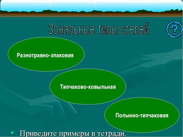 Приведите примеры в тетради. Разнотравно-злаковая Типчаково-ковыльная Полынн...