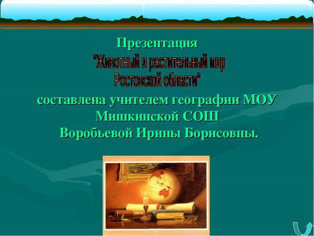 Презентация составлена учителем географии МОУ Мишкинской СОШ Воробьевой Ирин...