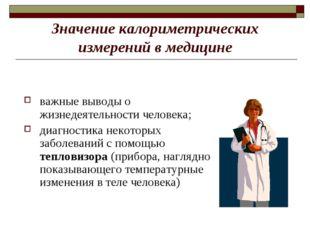 Значение калориметрических измерений в медицине важные выводы о жизнедеятельн