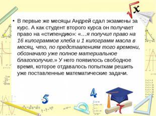В первые же месяцы Андрей сдал экзамены за курс. А как студент второго курса