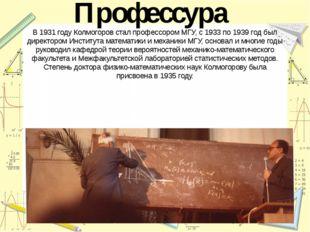 Профессура В 1931году Колмогоров стал профессором МГУ, с 1933 по 1939 год бы