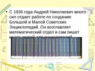 С 1936 года Андрей Николаевич много сил отдает работе по созданию Большой и М